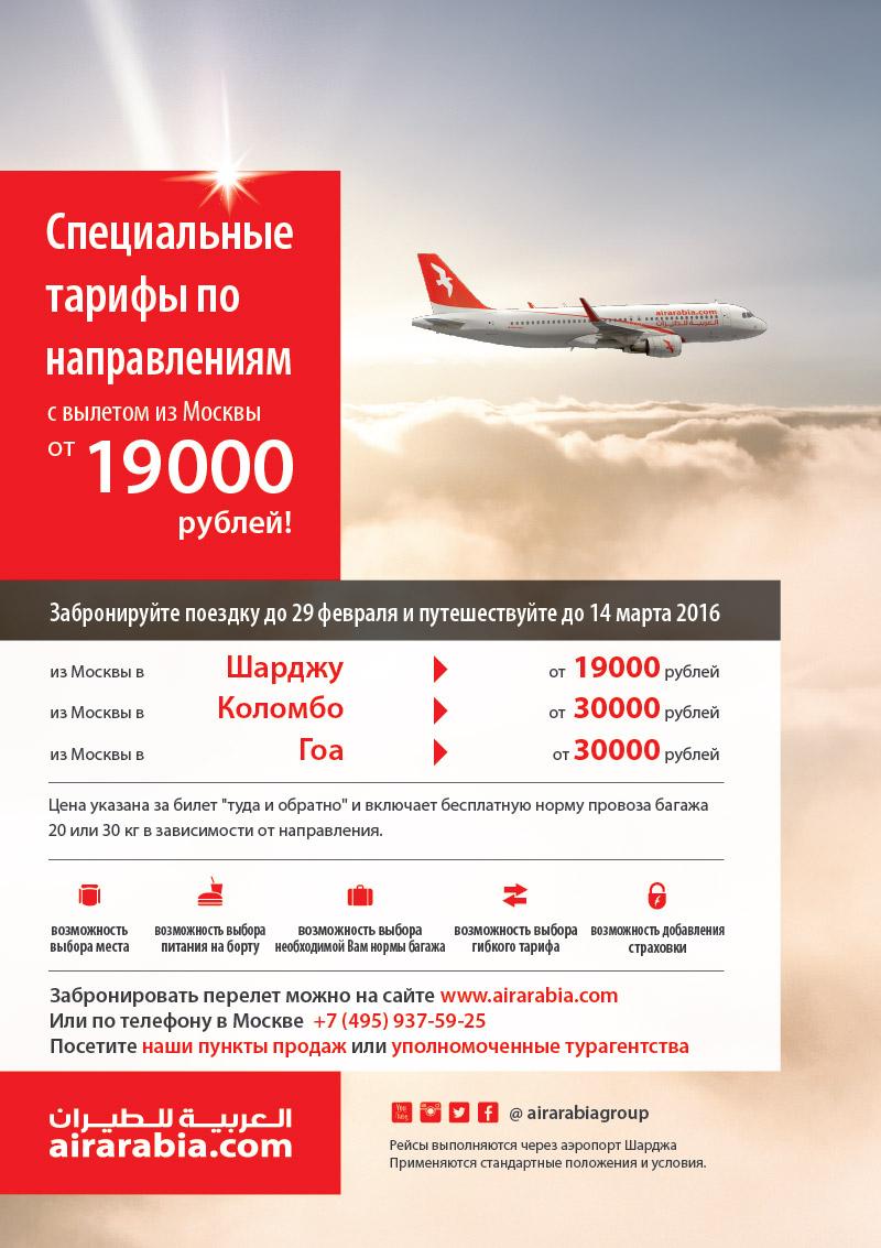 представительство air arabia в россии