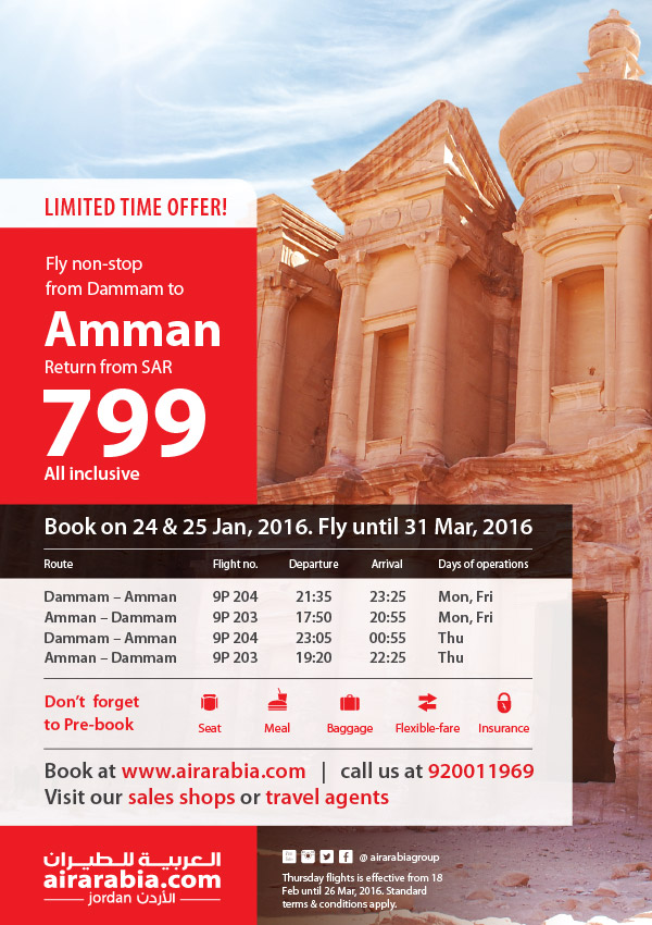 Non-stop from Dammam to Amman from SAR 799