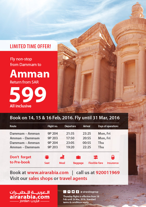 Non-stop from Dammam to Amman from SAR 599