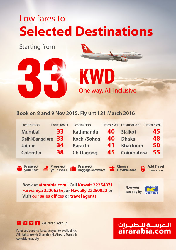 Fly to 14 destinations from KWD 33 one way, all inclusive!