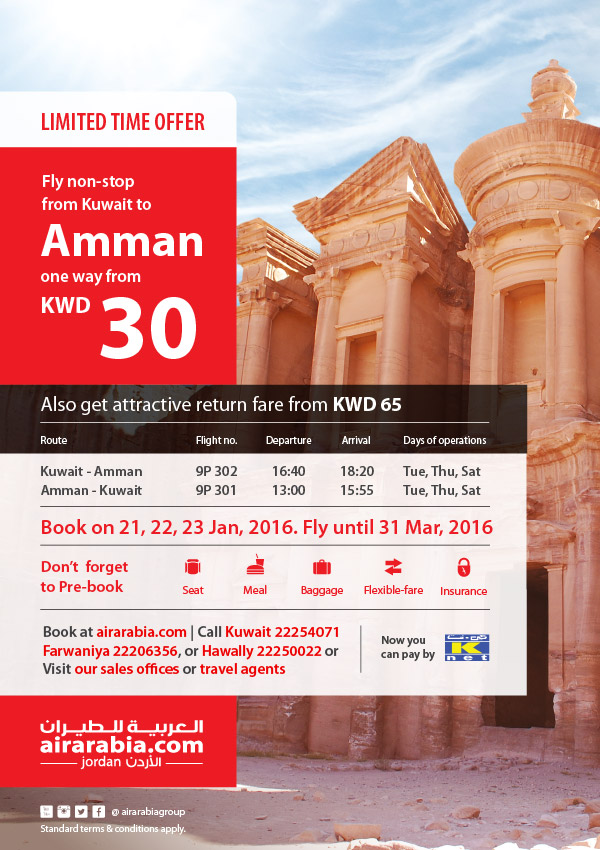 Limited time offer - Fly from Kuwait to Amman one way from KWD 30!